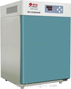 GHP-9160 新型隔水恒温箱