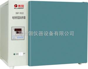 DHP-9032 新型电热恒温箱