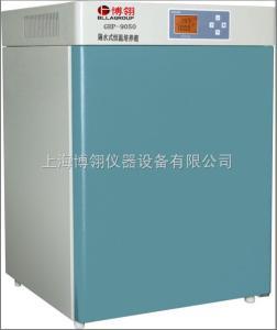 GHP-9050 隔水式恒温培养箱