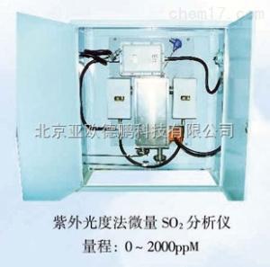 DP-UV-IIS 二氧化硫分析仪DP-UV-IIS