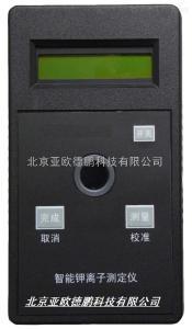 DP-04-25 钾离子水质测定仪/钾离子测定仪/钾离子检测仪