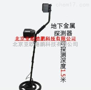 DP-AR924 地下金属探测仪/金属探测器