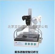 DP/ZF-3 紫外透射反射分析仪/紫外透射反射仪