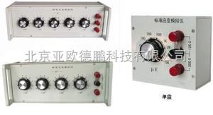 DPBZ2209 标准应变模拟仪/标准应变模拟器