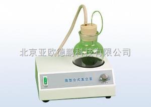 DP/WZ-II 微型台式真空泵/台式真空泵