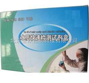 DP-TLZ 铁离子快速检测试剂盒/铁离子快速试剂盒/铁离子检测试剂盒/