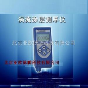 DP-MCW-2010A (涡流)涂层测厚仪/涂层测厚仪/涡流涂层测厚仪