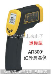 HG04- AR300+ 精密型红外测温仪 红外测温仪  迷你型红外测温仪