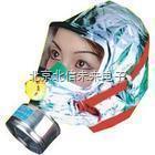 HJ20-XHZLC-60 紧急逃生面罩 逃生面罩 逃生保护面罩