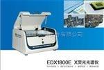 ROHS分析儀EDX1800E,原裝正品制造商