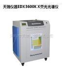能量色散x荧光光谱仪优惠