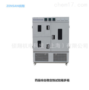 多箱型药品药物稳定箱 ZSW-S420药品综合