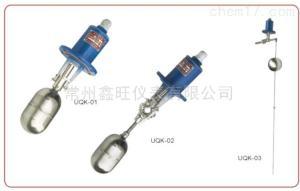 UQK浮球液位控制器