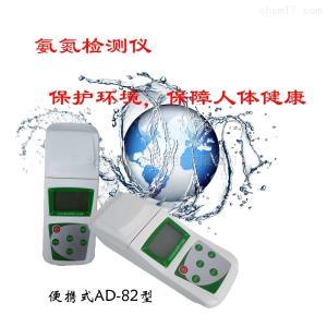 AD-82 氨氮快速测定仪