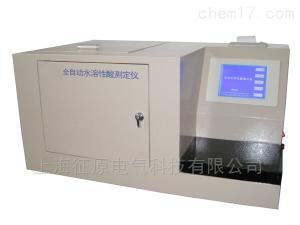 ZY1601型 润滑油全自动水溶性酸测定仪