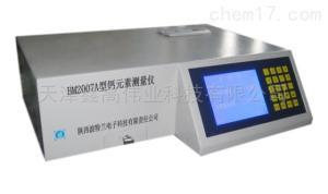 BM-2007A 鈣元素測量儀