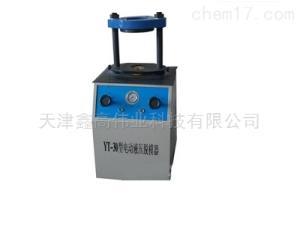 YT-30 液压电动脱模器