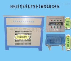 FHBS-60 混凝土全自动养护室控制设备