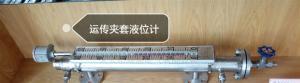UHZ-50/C UHZ-50/C-C2蒸汽夹套保温型磁翻板液位计