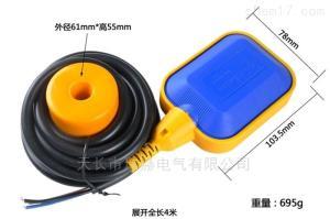 KEY浮球開關 KEY電纜浮球液位開關