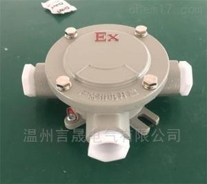 防爆四通分线盒价格BHD51-G3/4-D
