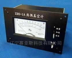 ZDO-1A 指針式熱偶真空計