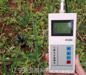 SYS-X3MS 土壤水分测试仪
