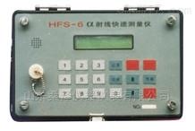 HFS-6 α射线快速测量仪