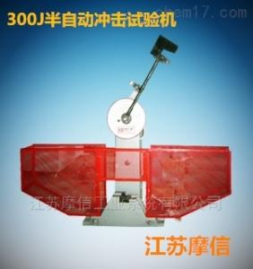 MX-300J 紧固件冲击试验机
