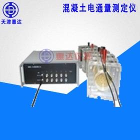 混凝土氯离子电通量测定仪厂家