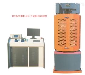 WEW系列微机显示*材料试验机