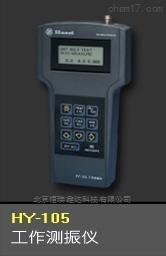 WH/HY-105 北京便携式机械振动测量仪