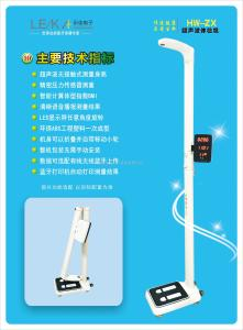 HW-ZX 超聲波醫用身高體重電子秤