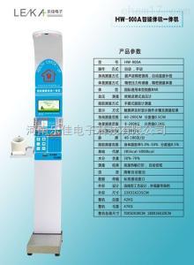 HW-900A 智能互聯身高體重測量儀