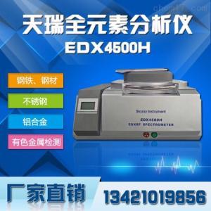 EDX4500H 深圳直销天瑞大厂产生的X荧光合金分析仪
