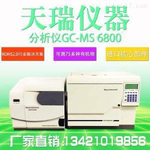 GC-MS6800 江苏天瑞ROHS2.0测试仪器