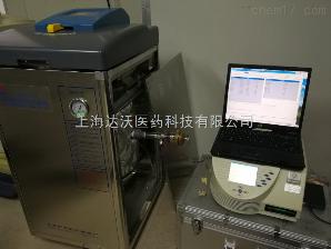灭菌器温度验证