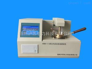 HSBS-III闭口闪点分析仪