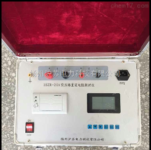 HSZR-20A直流电阻测试仪