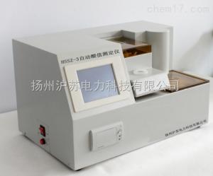 HSSZ-3自动酸值测定仪