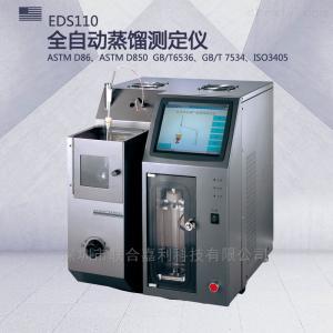 聯合嘉利 EDS110餾程儀