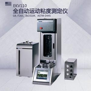 EKV110 石油分析仪器 EKV110全自动运动粘度测定仪