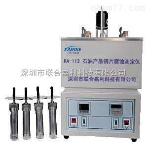 深圳KA-113石油產品銅片腐蝕測定儀