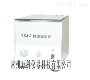 YXJ-2 台式高速离心机