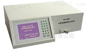 DM1240 X荧光硫钙铁分析仪