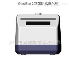 GoodSee -20E 可见光薄层色谱仪摄影仪