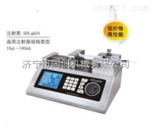 SPLab01 单通道注射泵