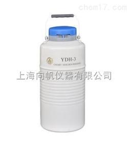 YDH-3 YDH-3航空運輸型液氮生物容器