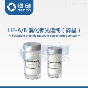HF-A 溴化钾光谱纯