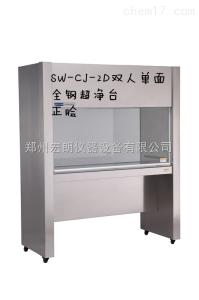 SW-CJ-2D 雙人單面超凈工作臺 無菌操作超凈工作臺 紫外殺菌 技術參數